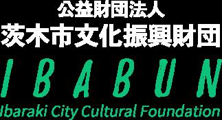 公益財団法人茨木市文化振興財団 IBABUN