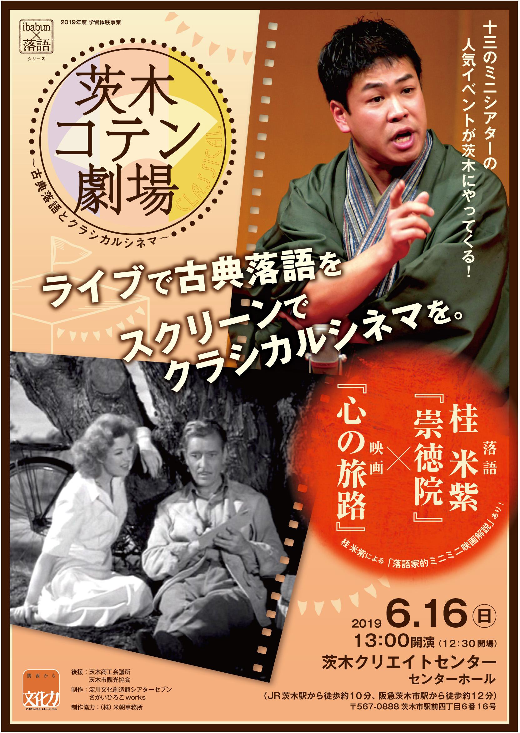 茨木コテン劇場 ~古典落語とクラシカルシネマ~