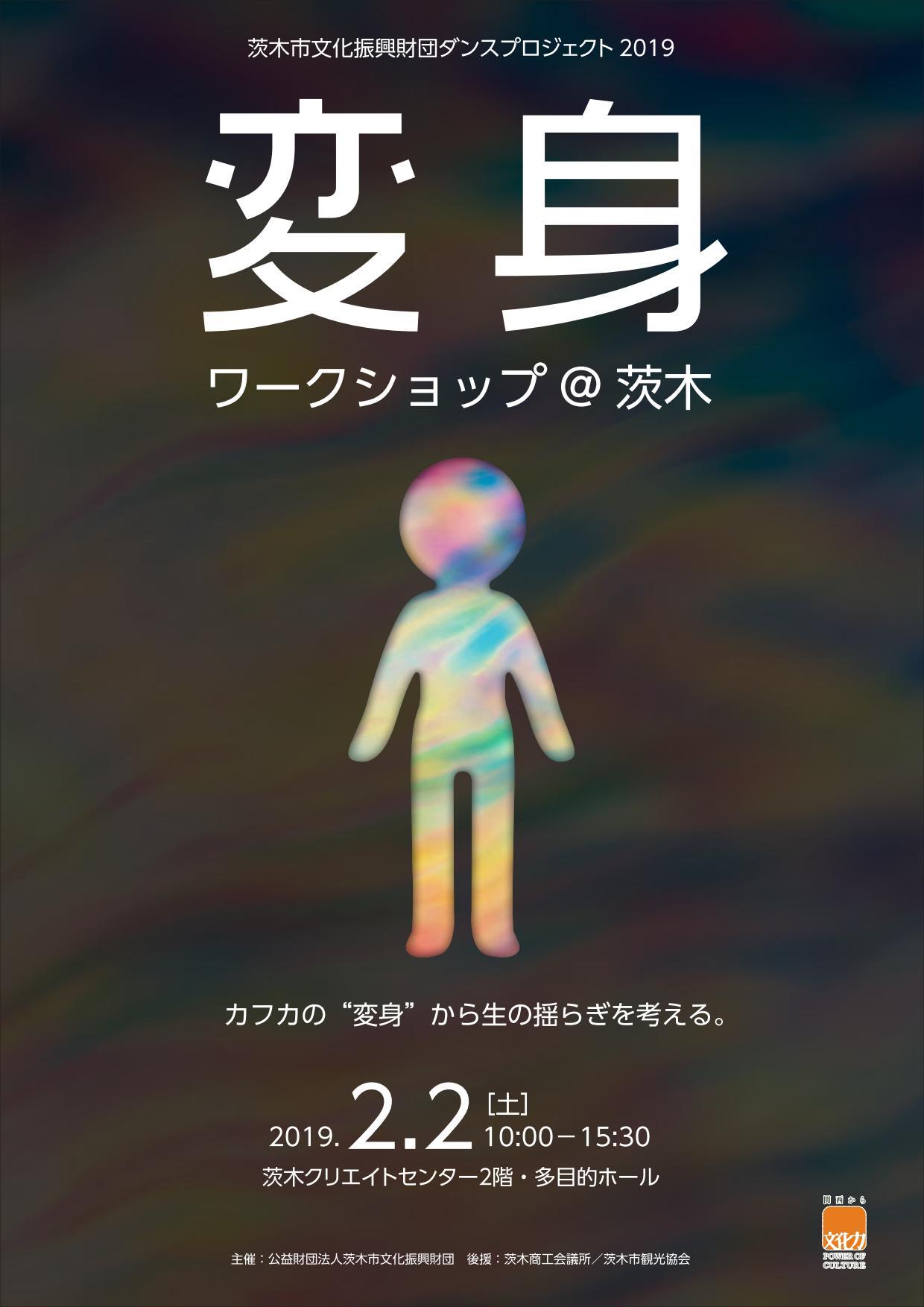 【完売御礼!】「変身」ワークショップ@茨木