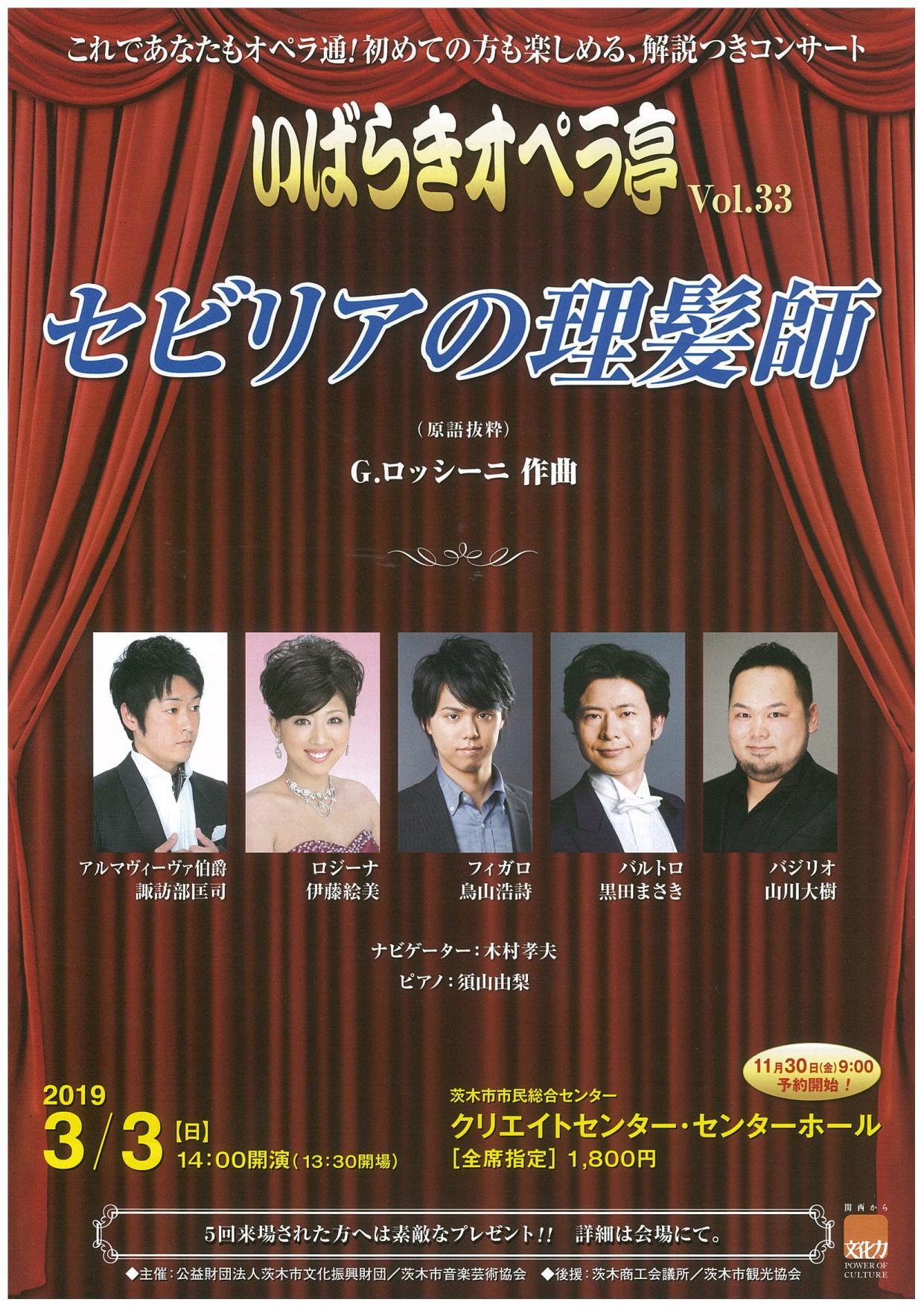 いばらきオペラ亭Vol.33