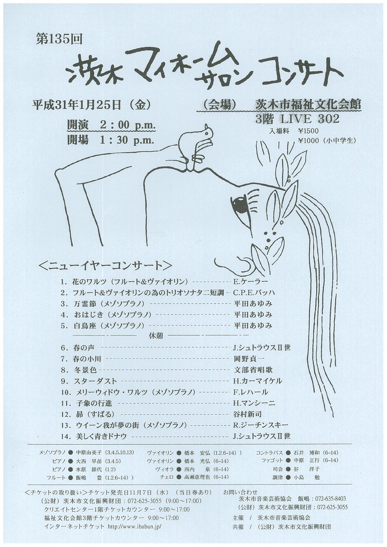第135回 茨木マイホームサロンコンサート