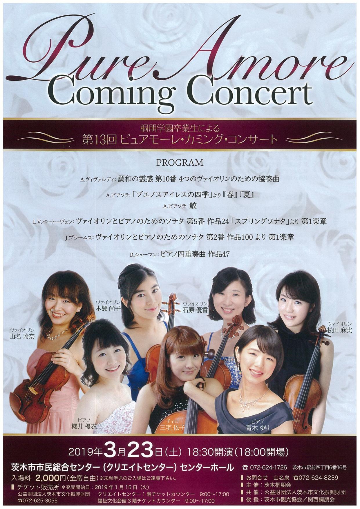 第13回ピュアモーレ ・カミング・コンサート