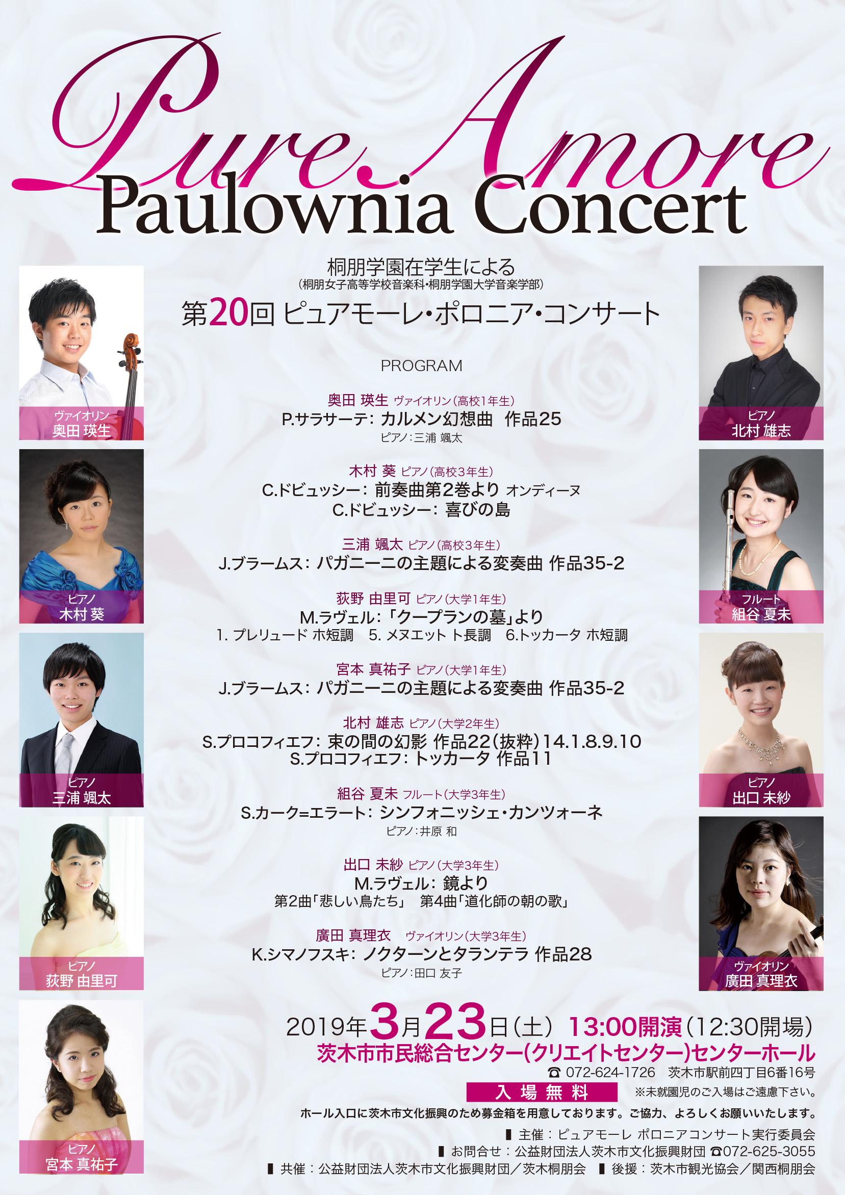 桐朋学園在学生による第20回ピュアモーレ・ポロニア・コンサート