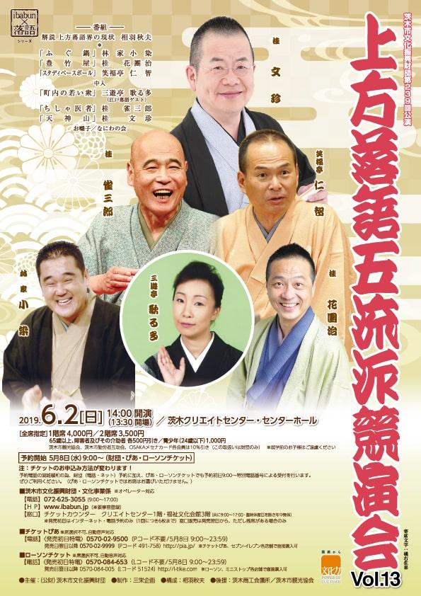 上方落語五流派競演会Vol.13