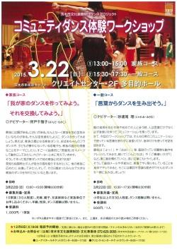 茨木市文化振興財団ダンスプロジェクト