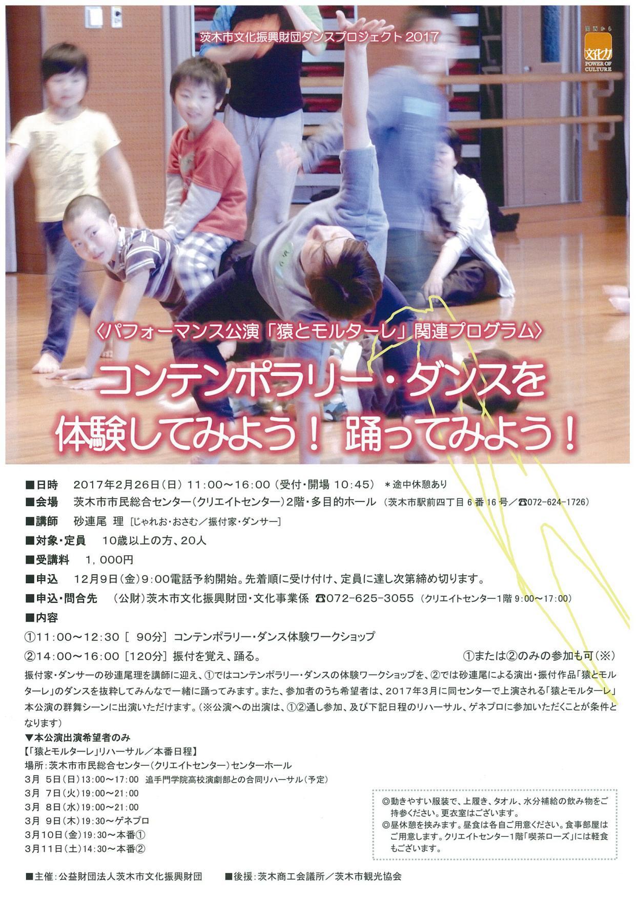 茨木市文化振興財団ダンスプロジェクト2017 「コンテンポラリー・ダンスを体験してみよう!踊ってみよう!」