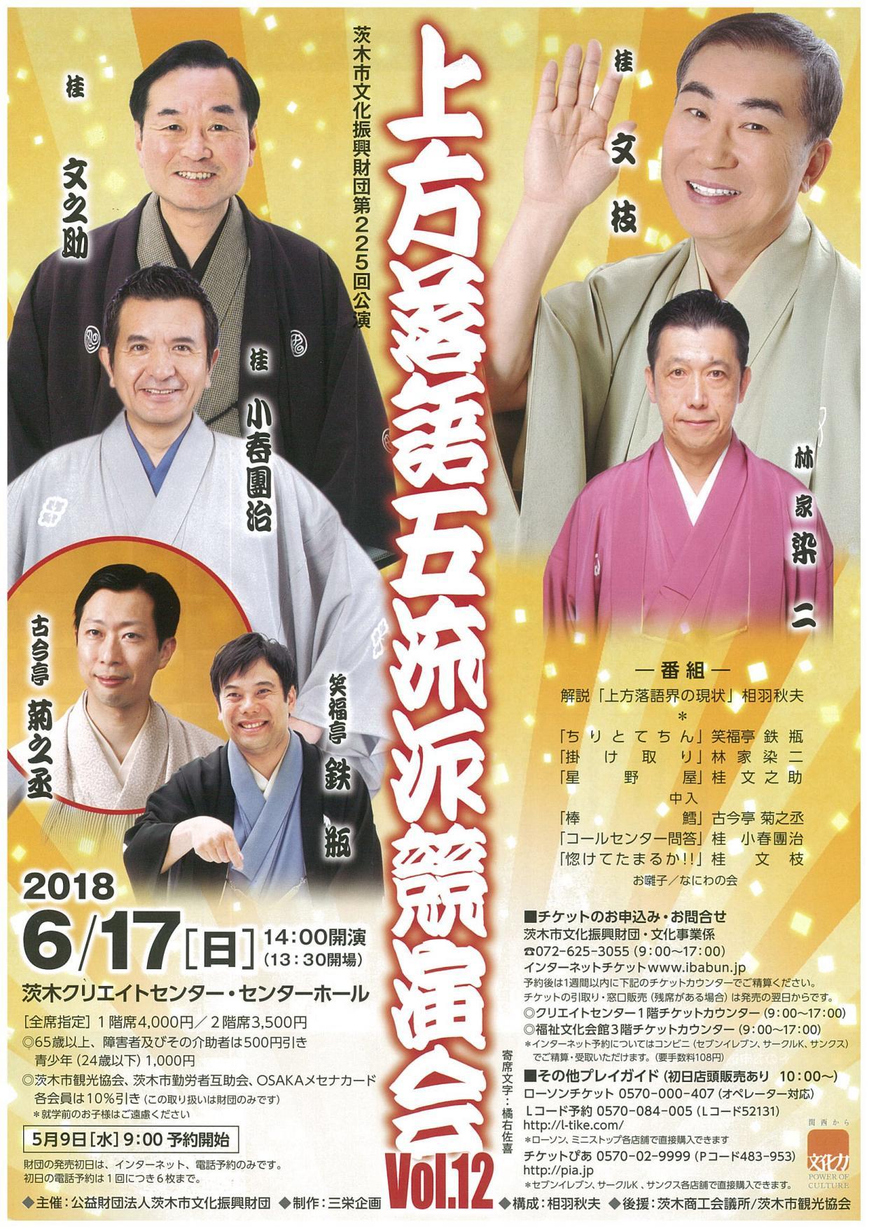 上方落語五流派競演会Vol.12