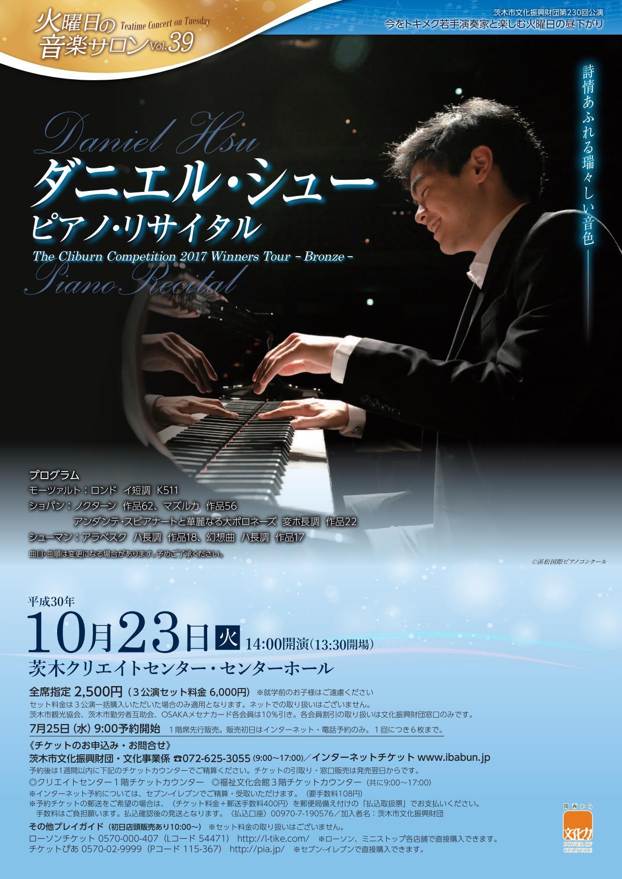 火曜日の音楽サロンVol.39 ダニエル・シュー ピアノ・リサイタル