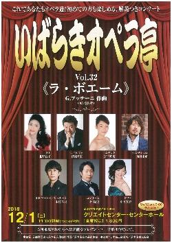 いばらきオペラ亭Vol.32
