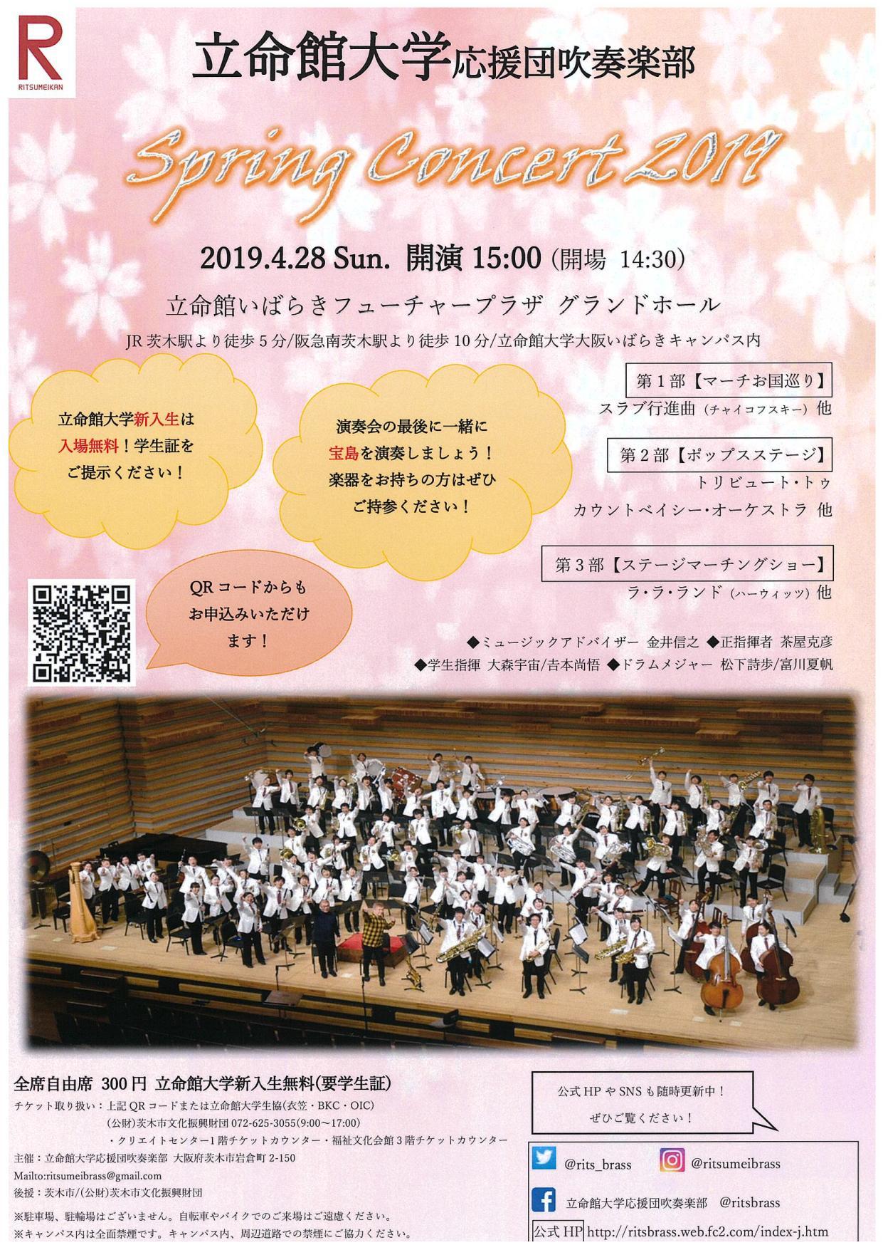 立命館大学応援団吹奏楽部 Spring Concert 2019