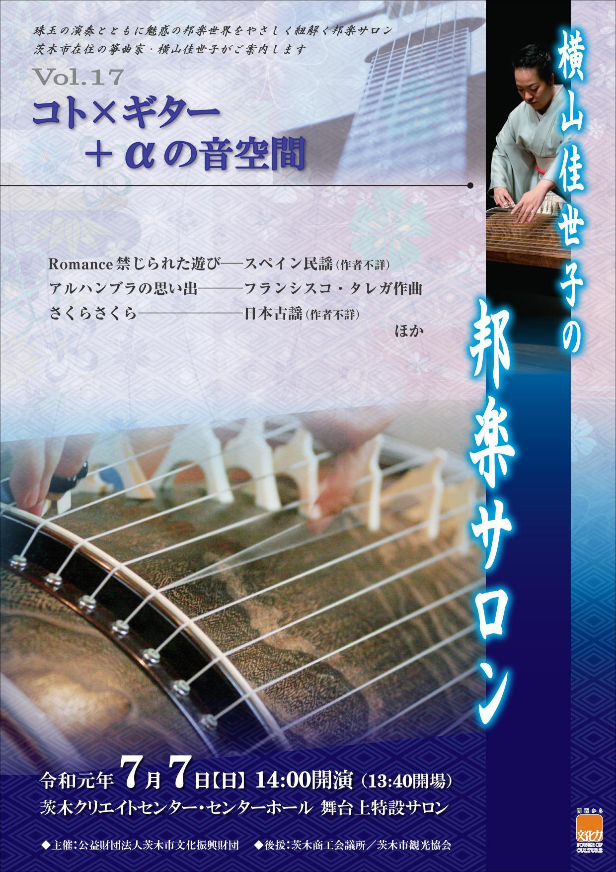 横山佳世子の邦楽サロンVol.17~コト×ギター+αの音空間