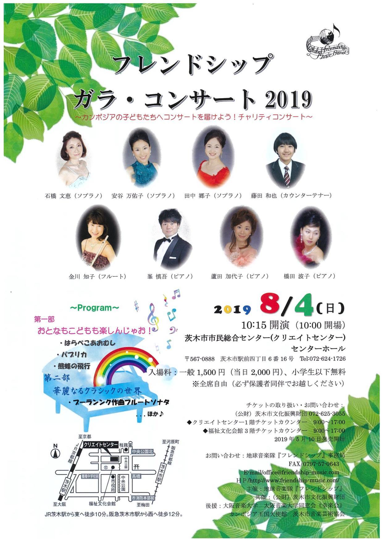 フレンドシップ ガラ・コンサート2019