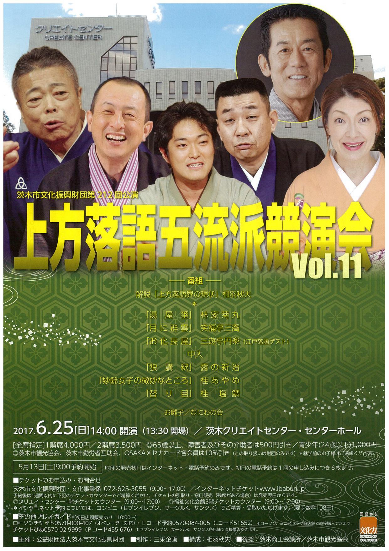 上方落語五流派競演会Vol.11