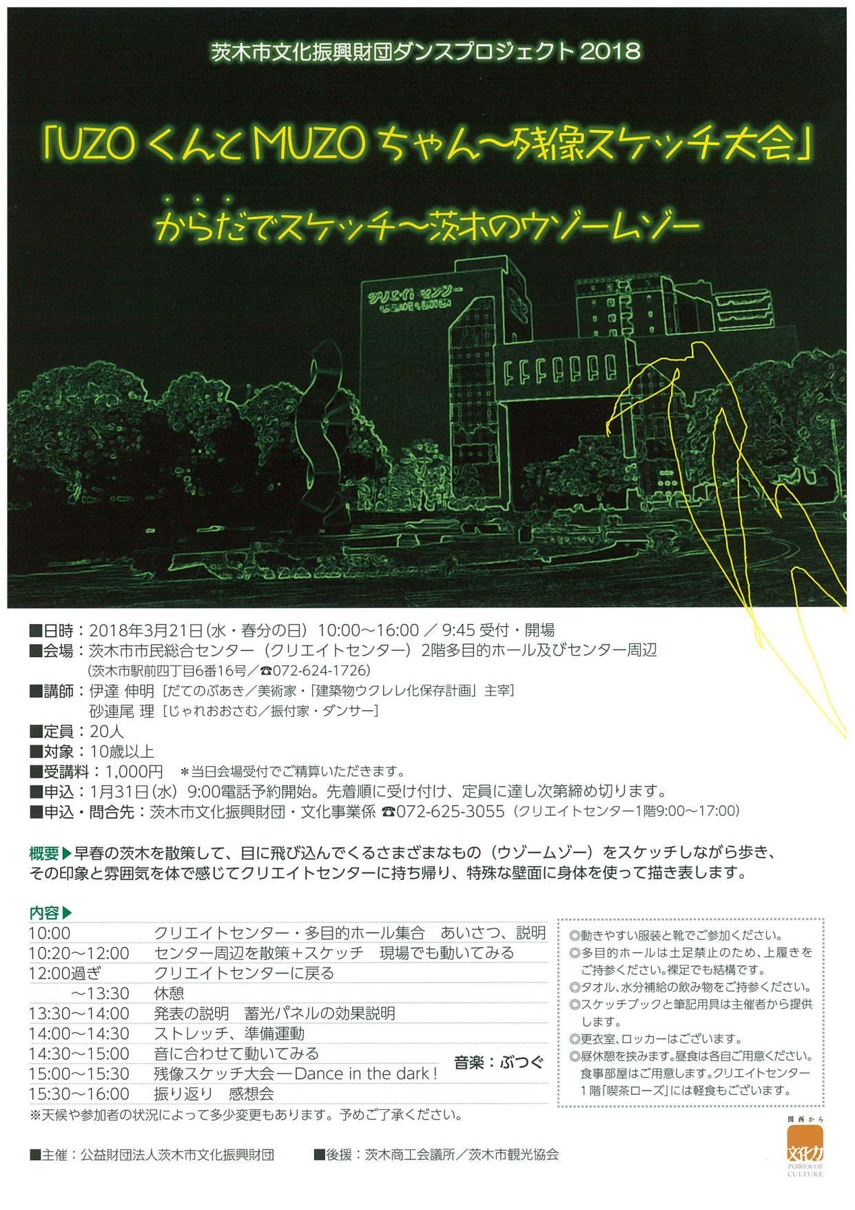 茨木市文化振興財団ダンス プロジェクト2018  「UZOくんとMUZOちゃん ~残像スケッチ大会」 からだでスケッチ~茨木の ウゾームゾー
