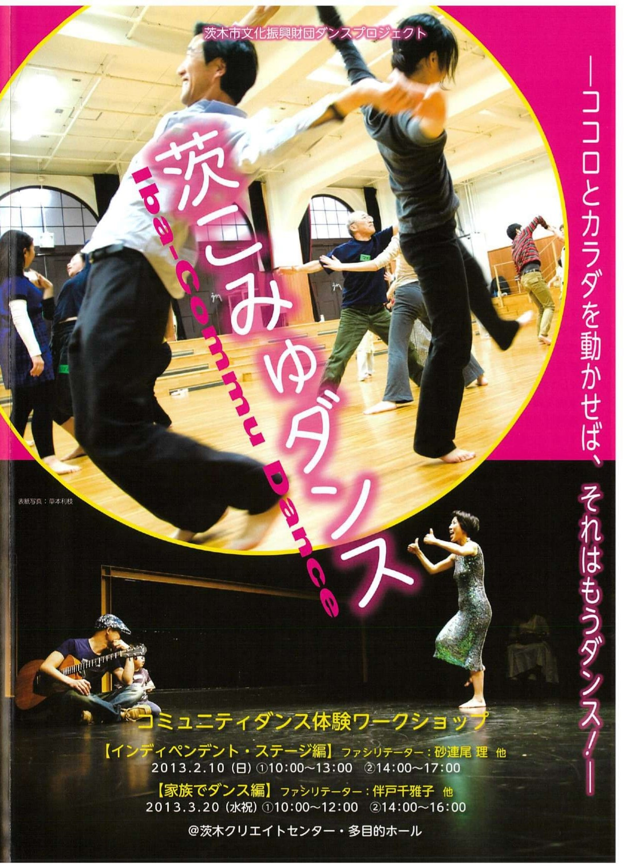 ダンスプロジェクト コミュニティダンス体験ワー クショップ「茨こみゅダンス」