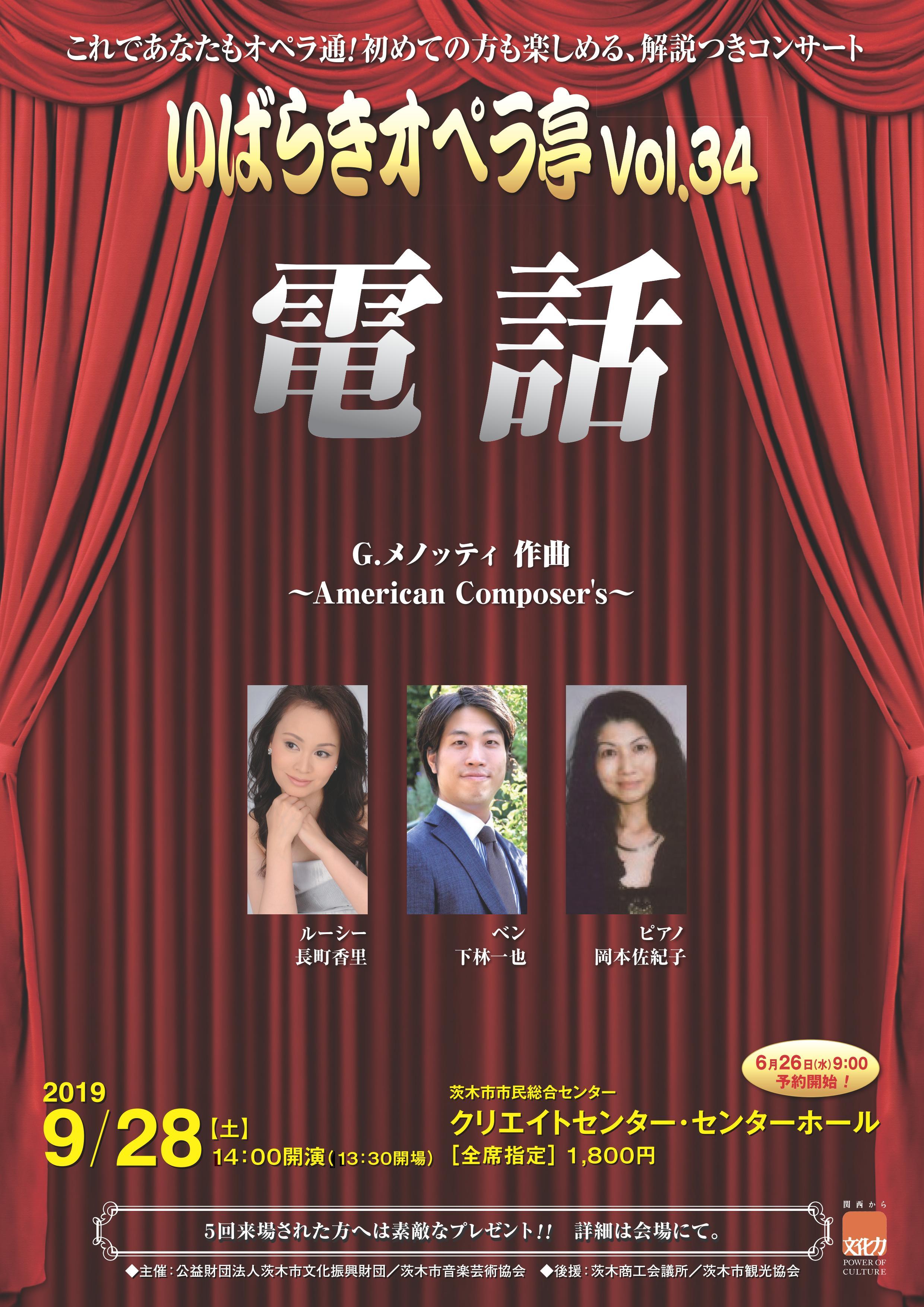 いばらきオペラ亭Vol.34電話