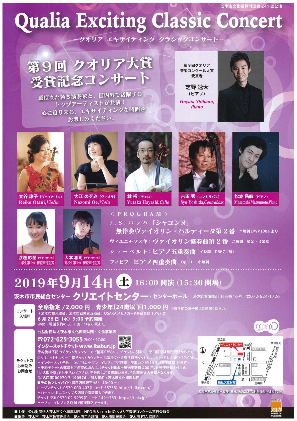 クオリア エキサイティング  クラシックコンサート2019