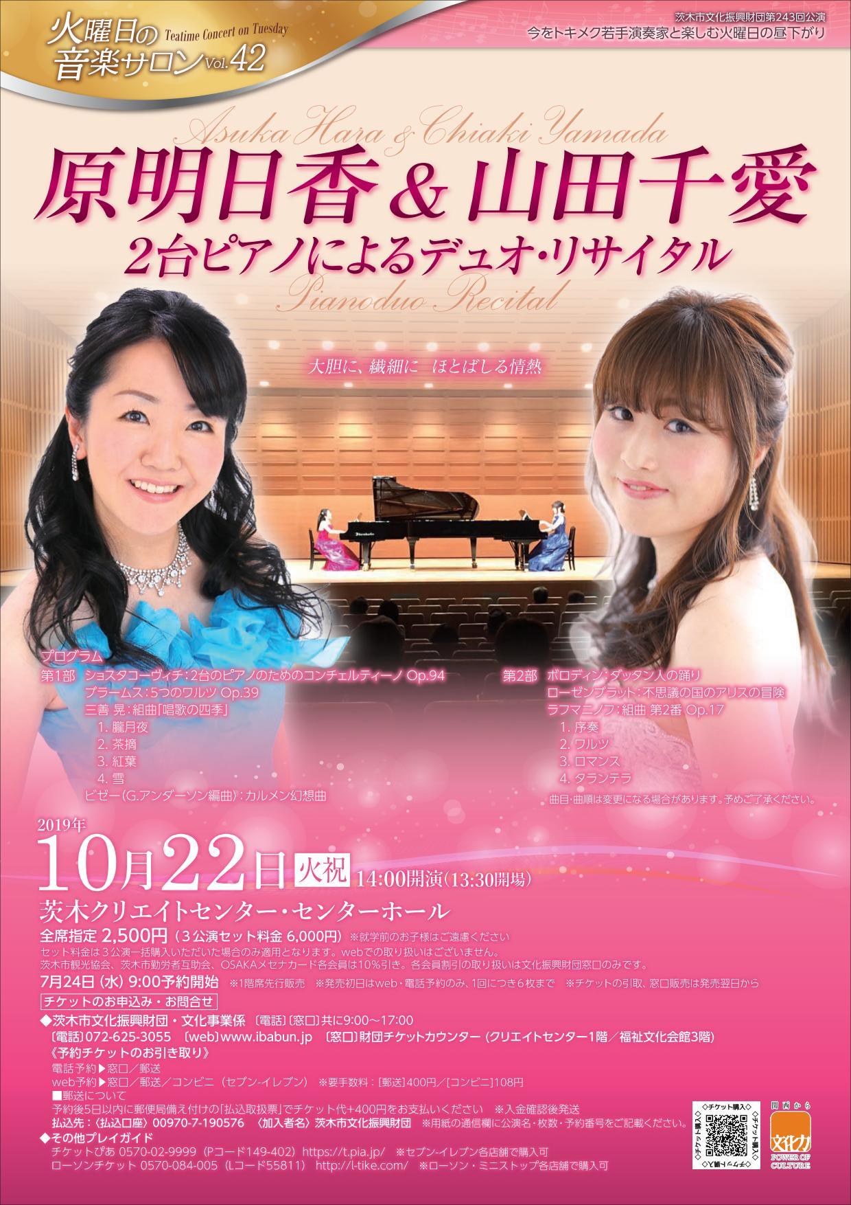 原明日香&山田千愛2台ピアノ