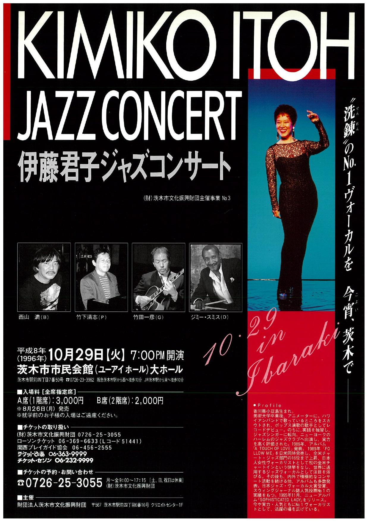 伊藤君子ジャズコンサート