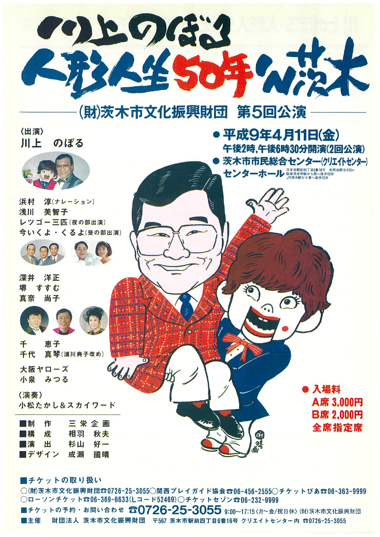 川上のぼる 人形人生50年in茨木 | 茨木市文化振興財団