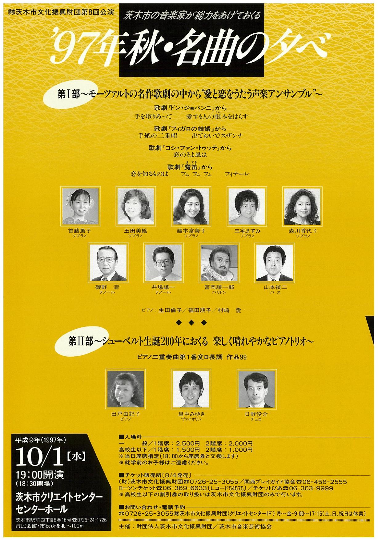 第1回音楽芸術協会コン サート 茨木市の音楽家が 総力をあげておくる 97年秋・名曲の夕べ
