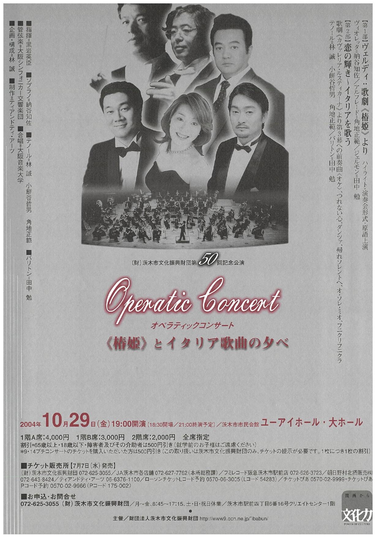 オペラティックコンサート ~《椿姫》とイタリア歌曲の 夕べ