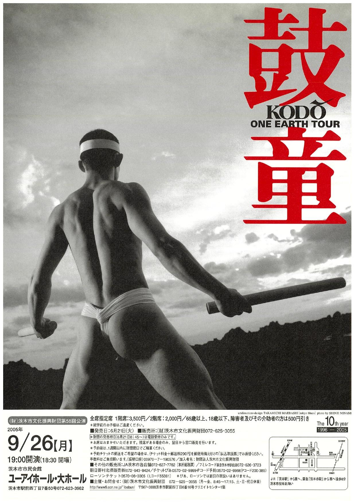 鼓童ワン・アース・ツアー2005
