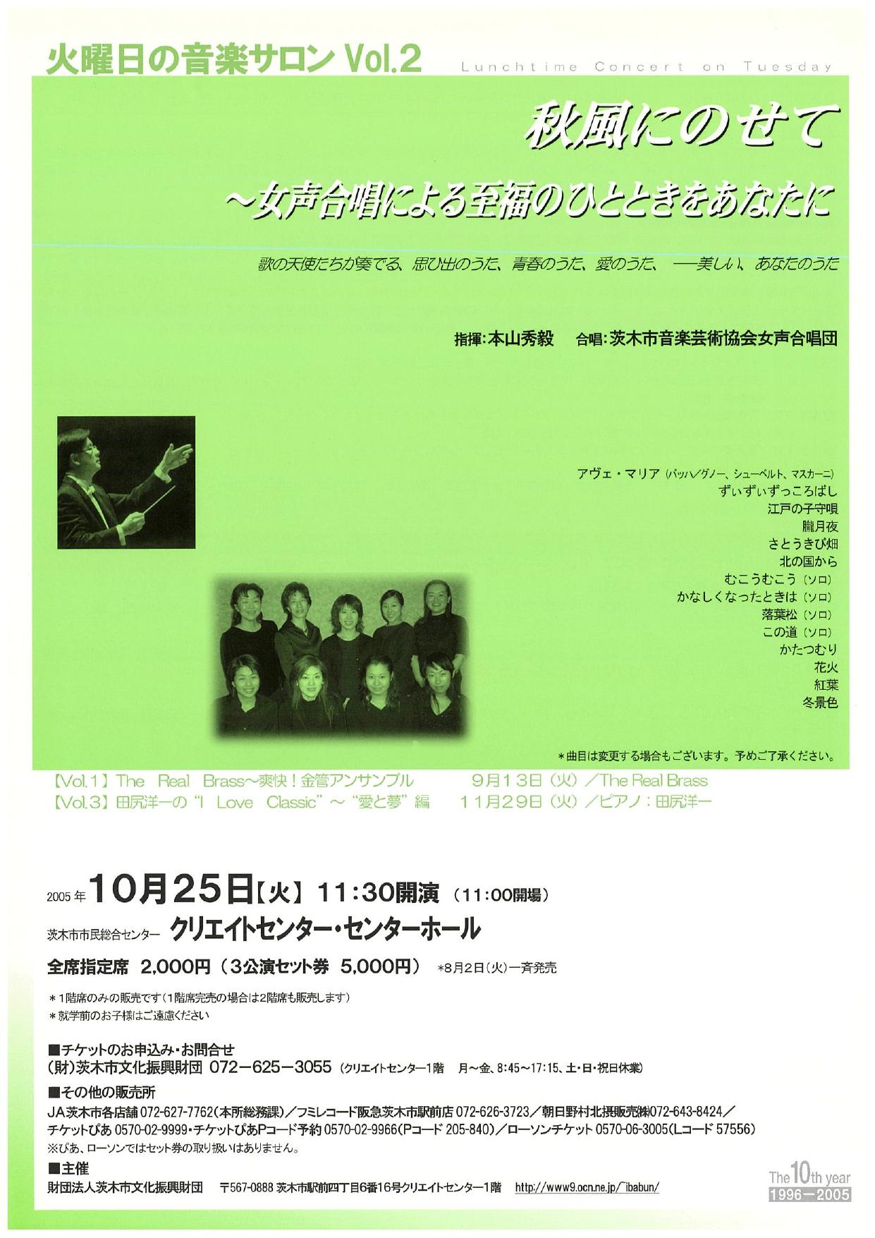 火曜日の音楽サロンVol.2 茨木市音楽芸術協会女声合唱団