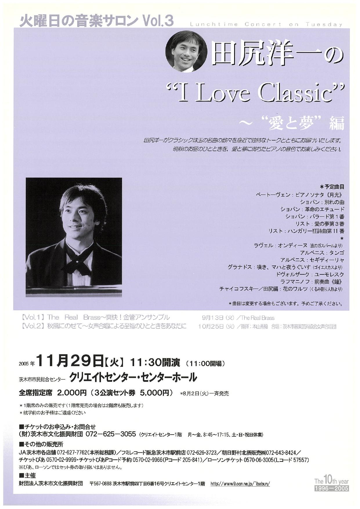 火曜日の音楽サロンVol.3 田尻洋一ピアノリサイタル
