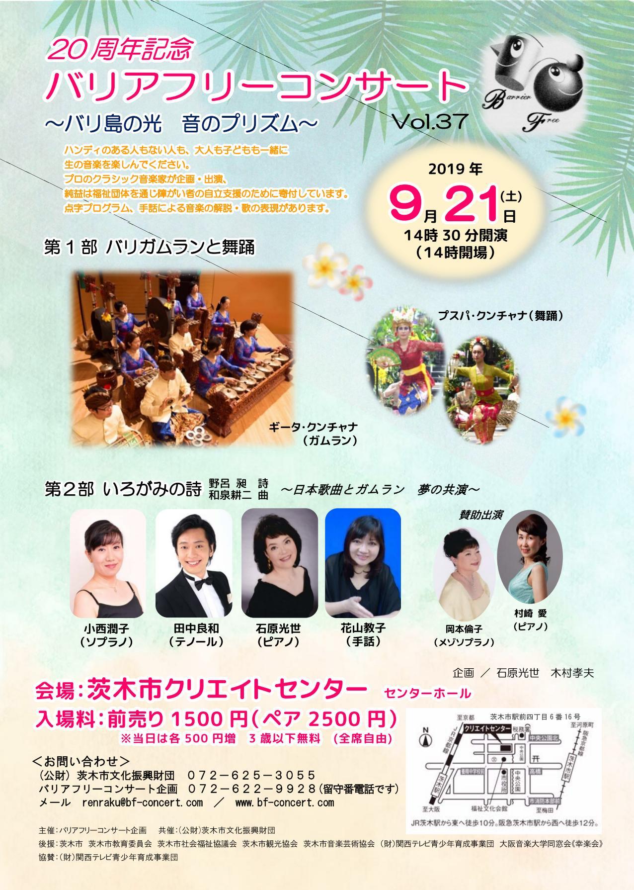 バリアフリーコンサート2019