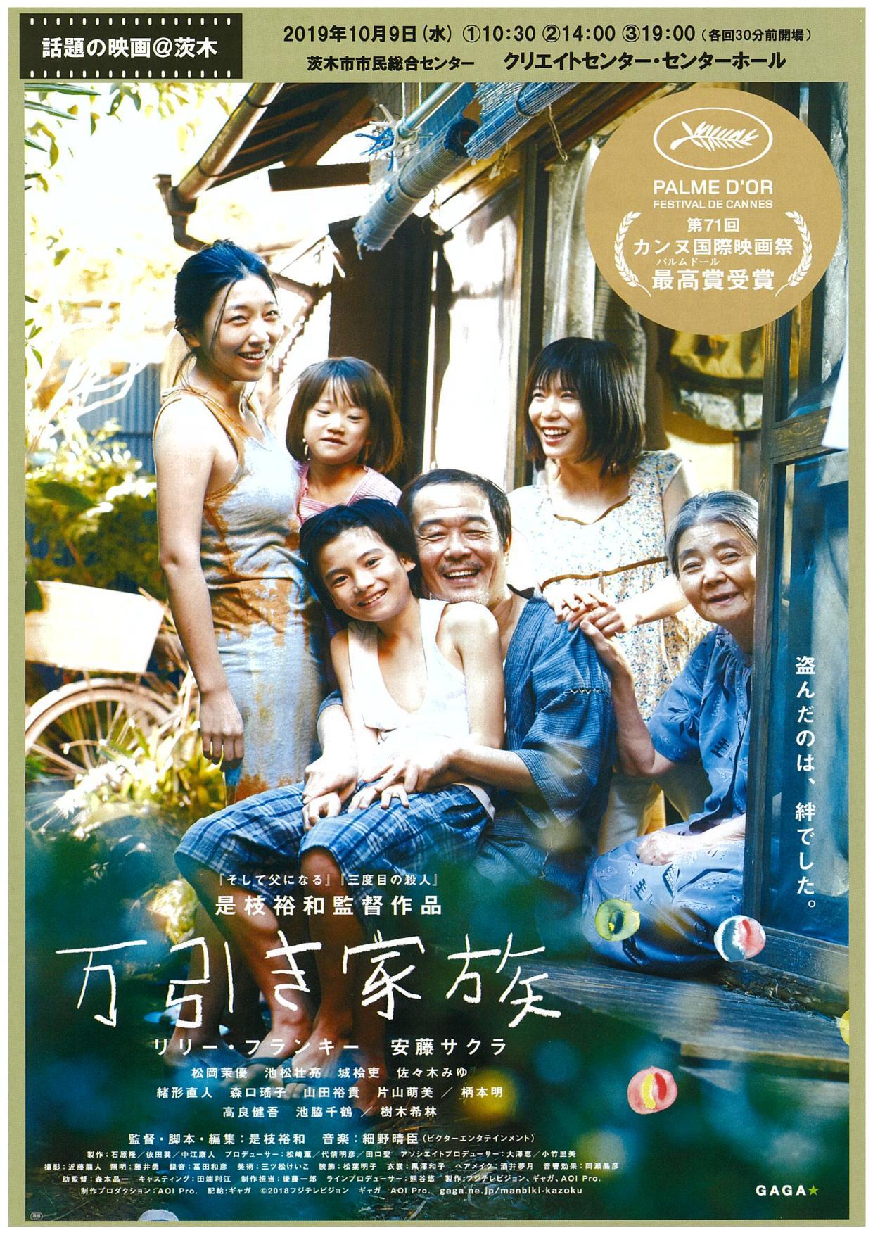 話題の映画@茨木「万引き家族」