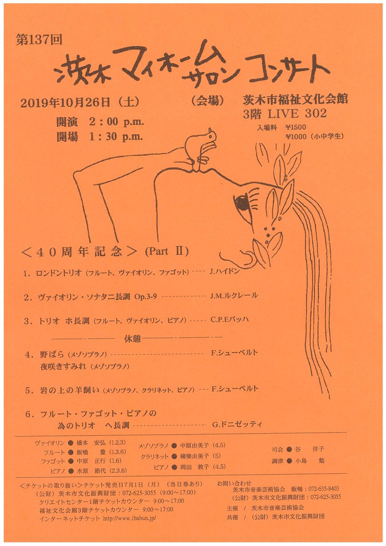 第137回 茨木マイホームサロンコンサート