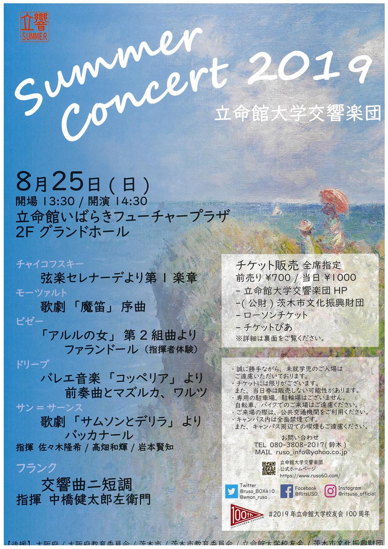 立命館大学交響楽団 サマーコンサート2019