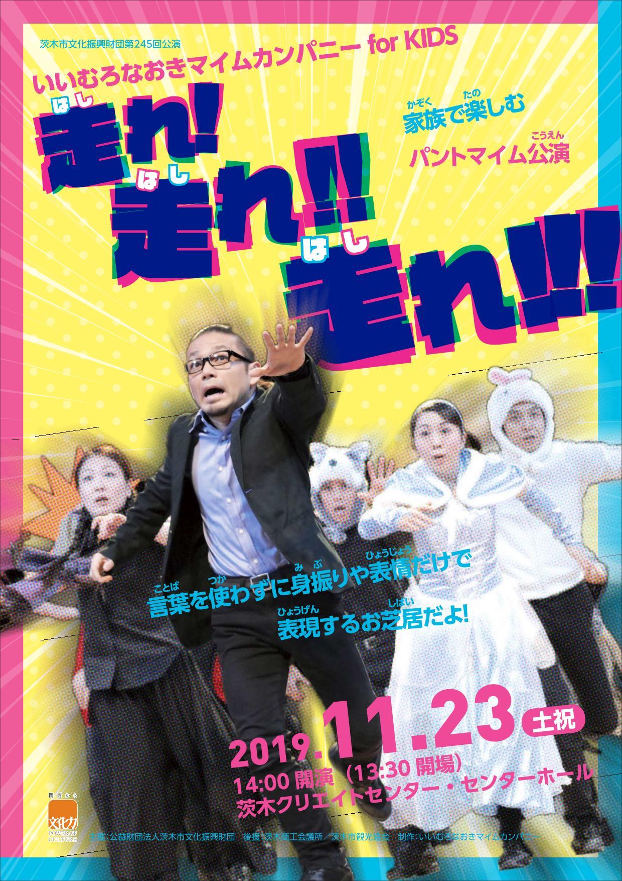 いいむろなおきマイムカンパニー  for KIDS  「走れ!走れ!!走れ!!!」
