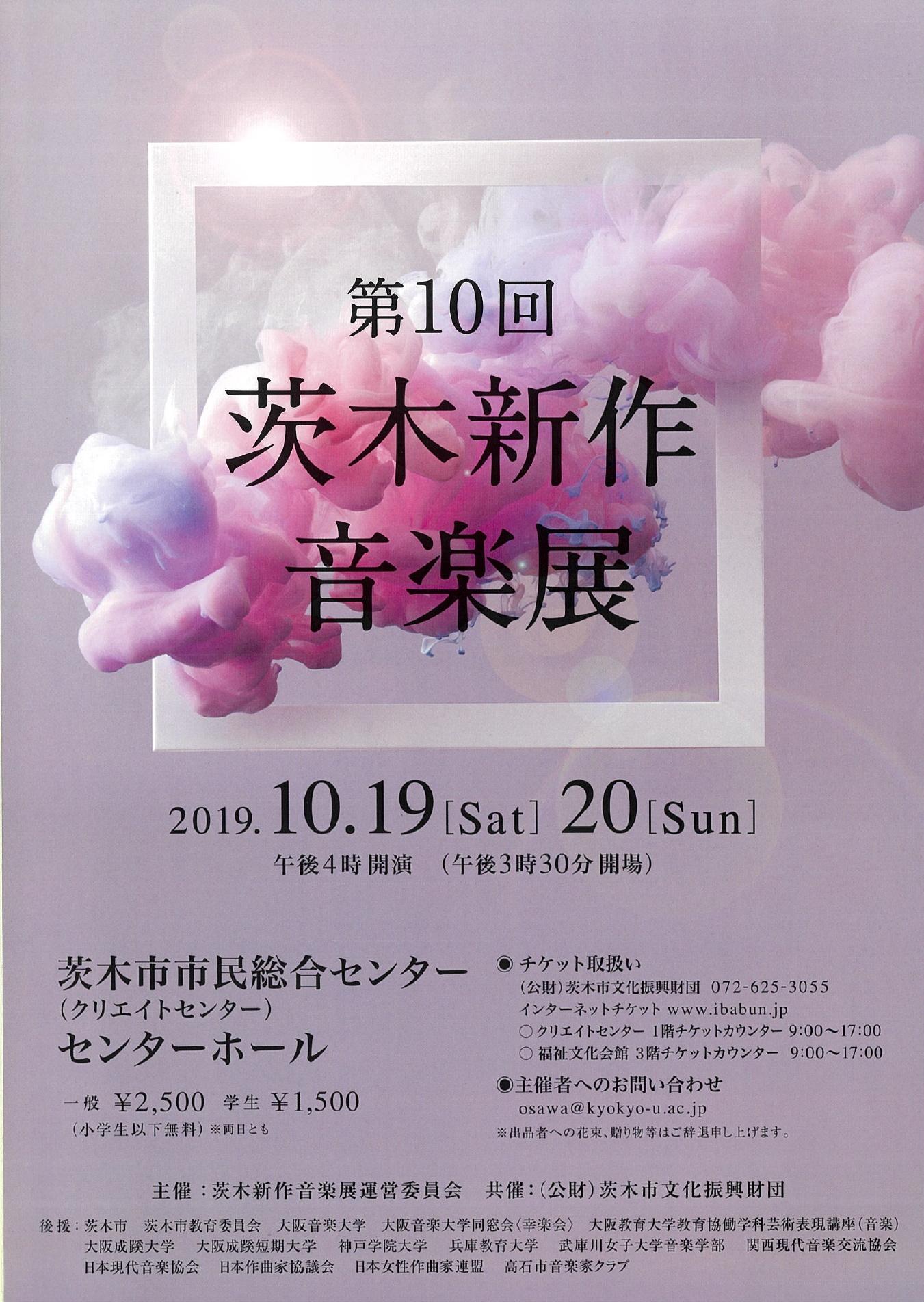 第10回茨木新作音楽展