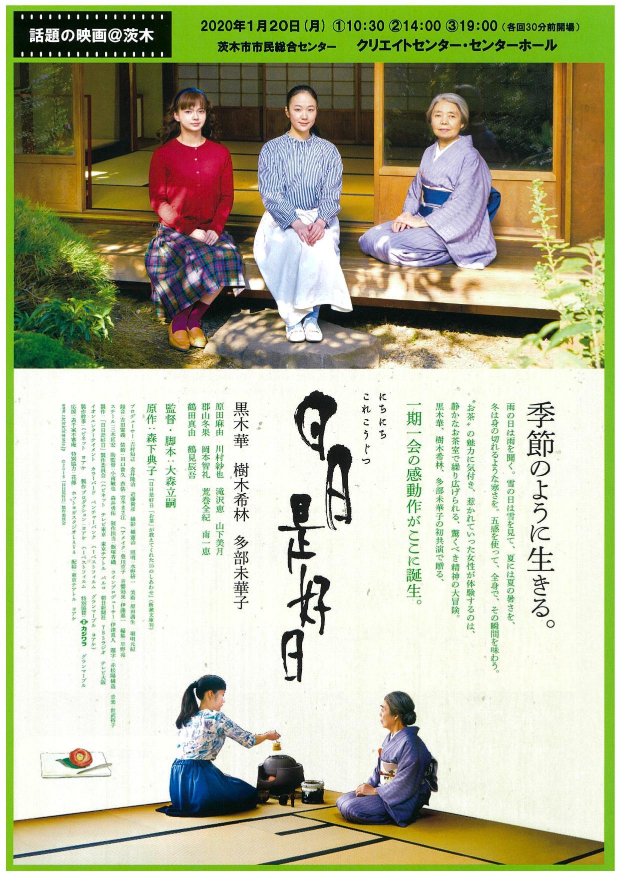 話題の映画@茨木「日日是好日」