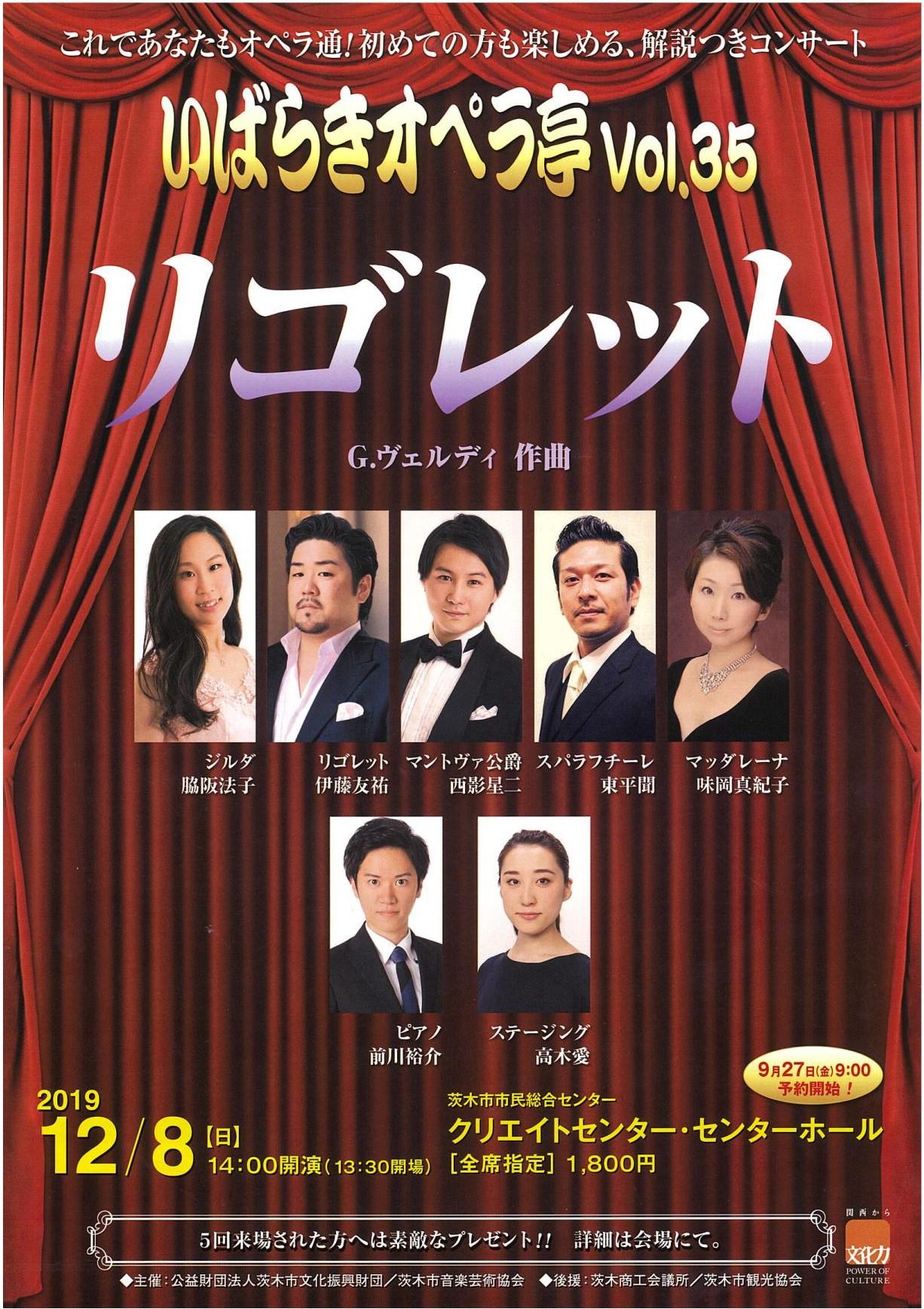 いばらきオペラ亭Vol.35リゴレット2019