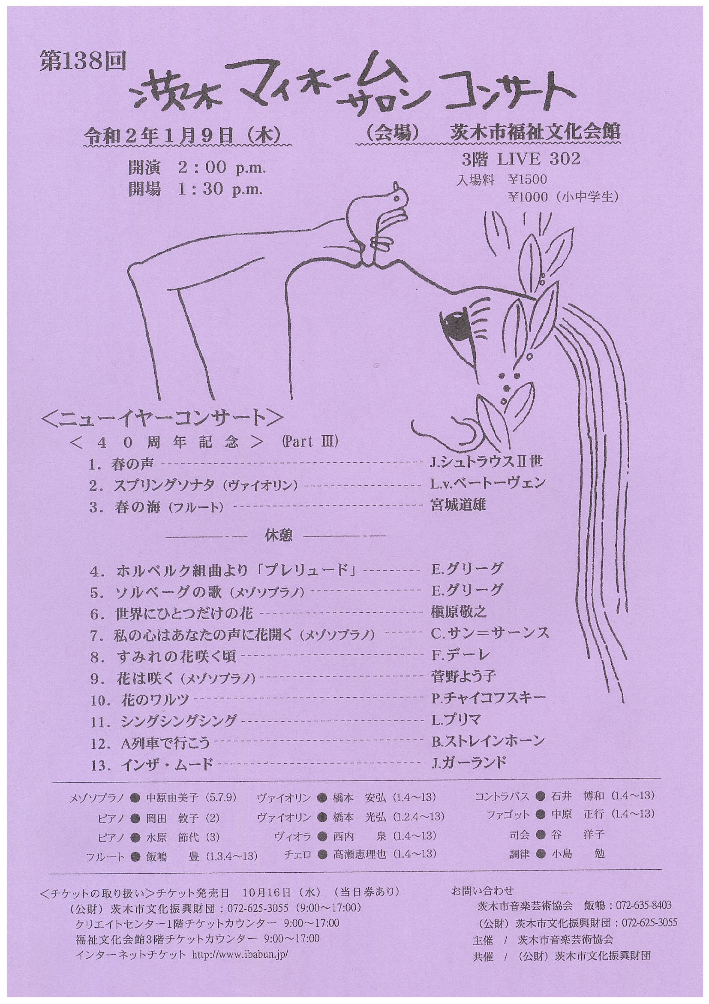 第138回 茨木マイホームサロンコンサート