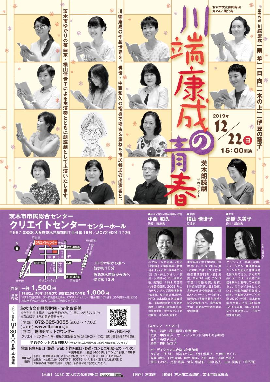 第247回公演/茨木朗読劇プロジェクト 川端康成の青春