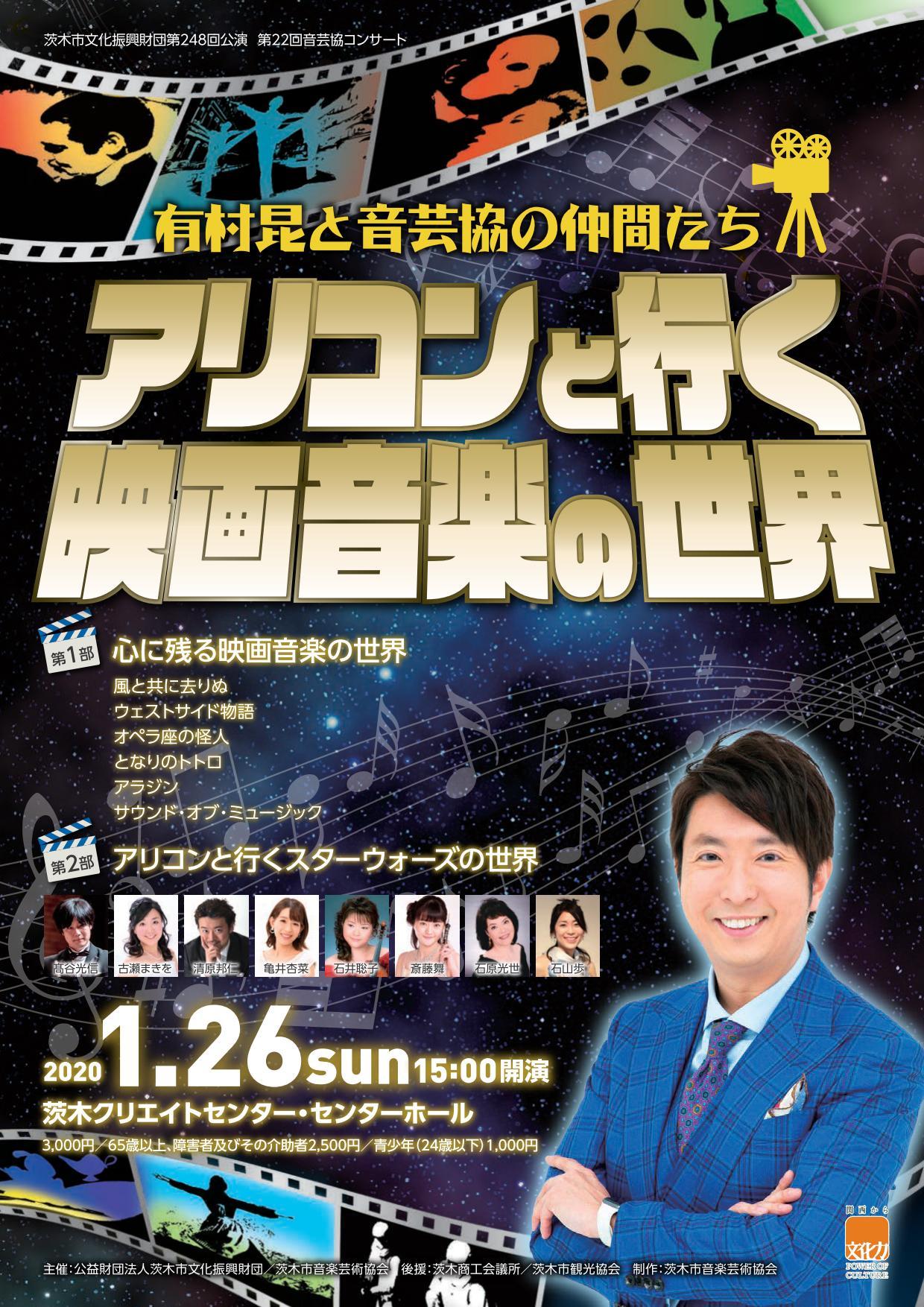 第248回公演/第22回音芸協コンサート「有村昆と音芸協の仲間たち」