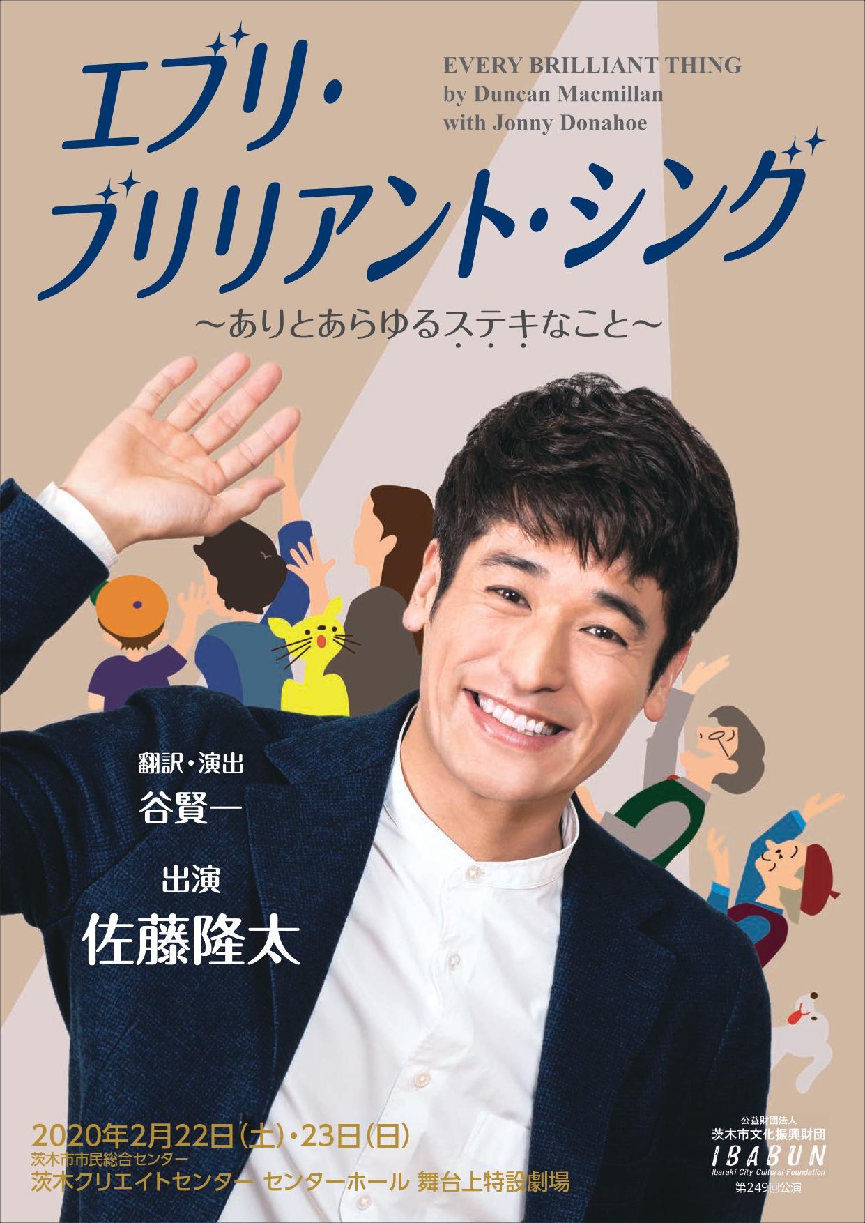 第249回公演/エブリ・ブリリアント・シング