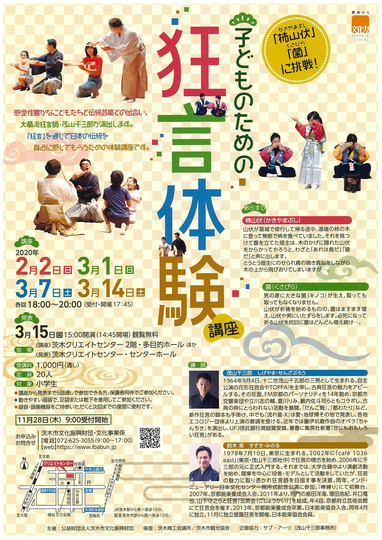【延期】子どものための狂言体験講座 「柿山伏」、「菌」に挑戦!