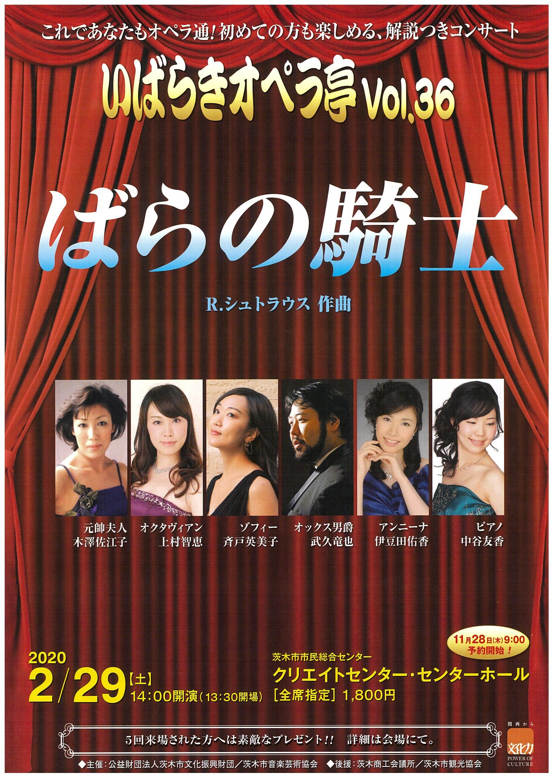 いばらきオペラ亭Vol.36ばらの騎士