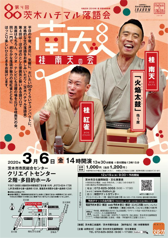 第4回 茨木ハチマル落語会 「桂南天の会」