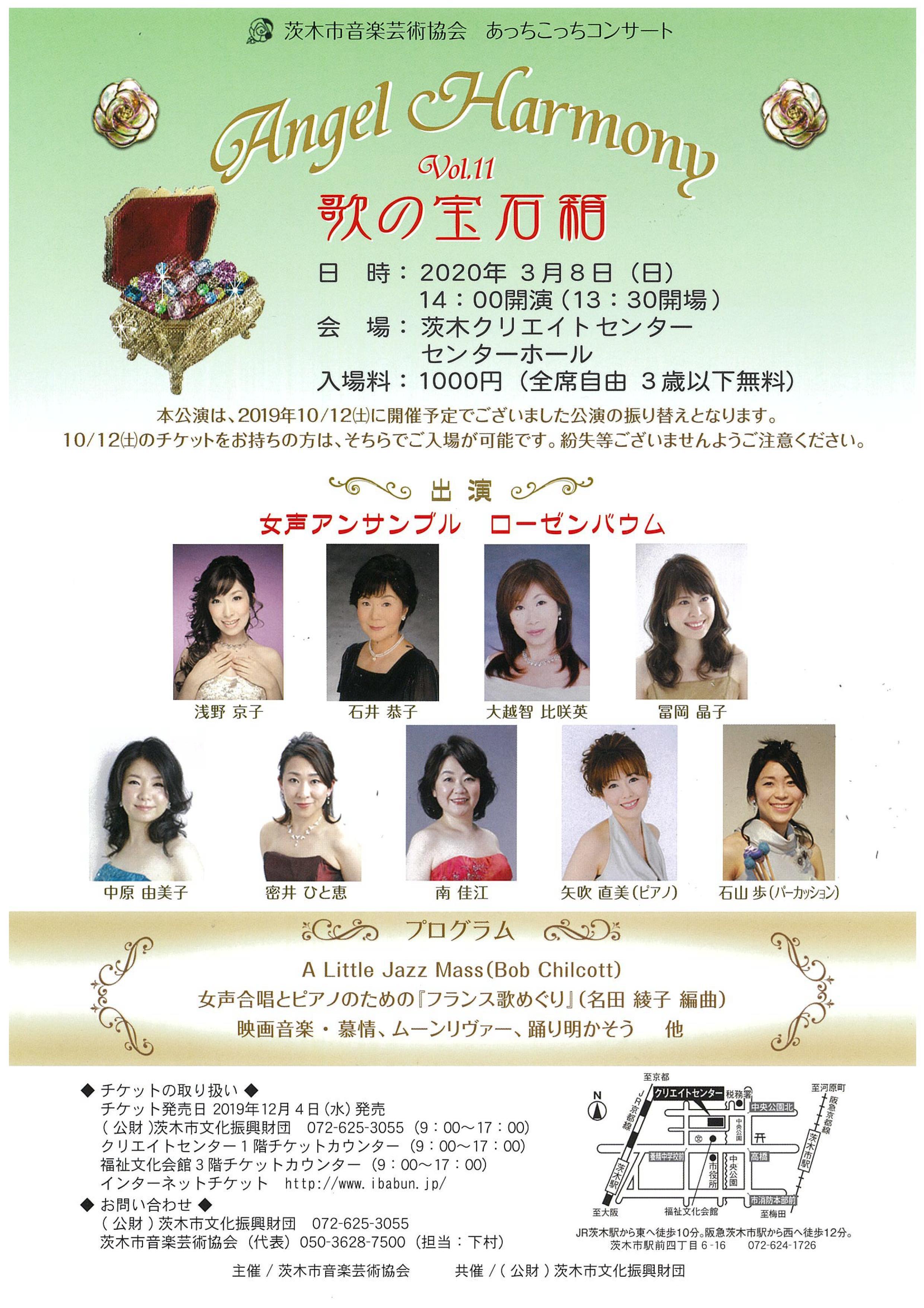 あっちこっちコンサートAngel HarmonyVol.11(振替公演)