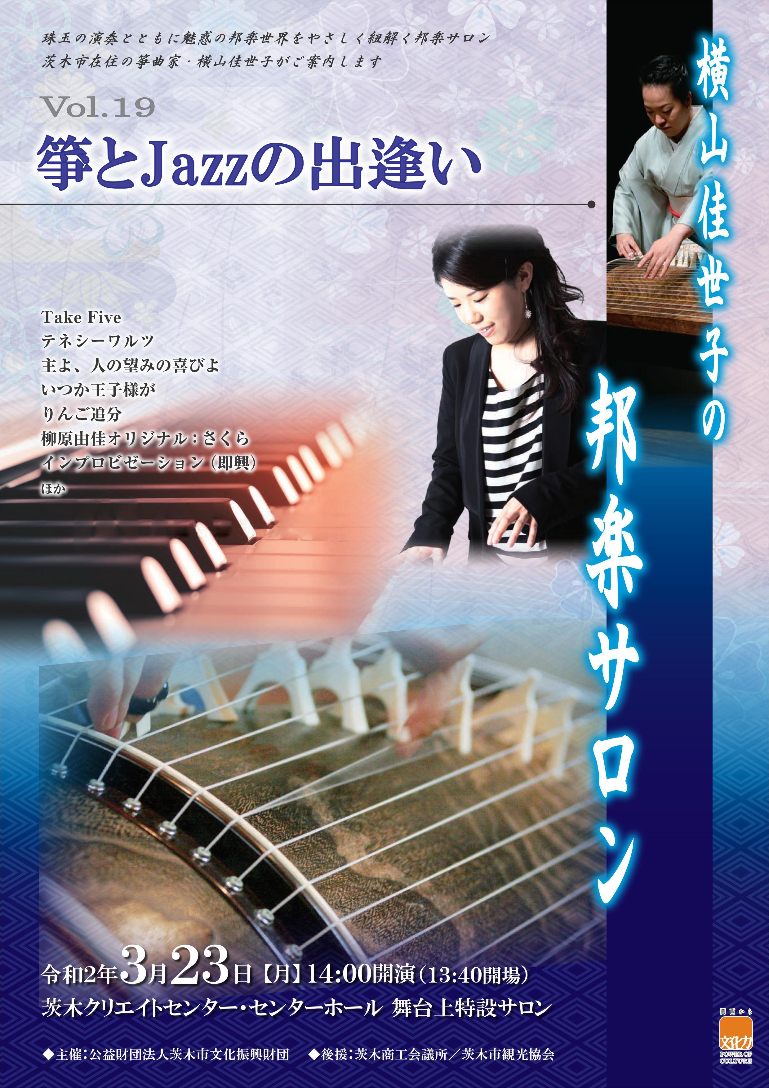 【延期】横山佳世子の邦楽サロンVol.19箏とJazzの出逢い