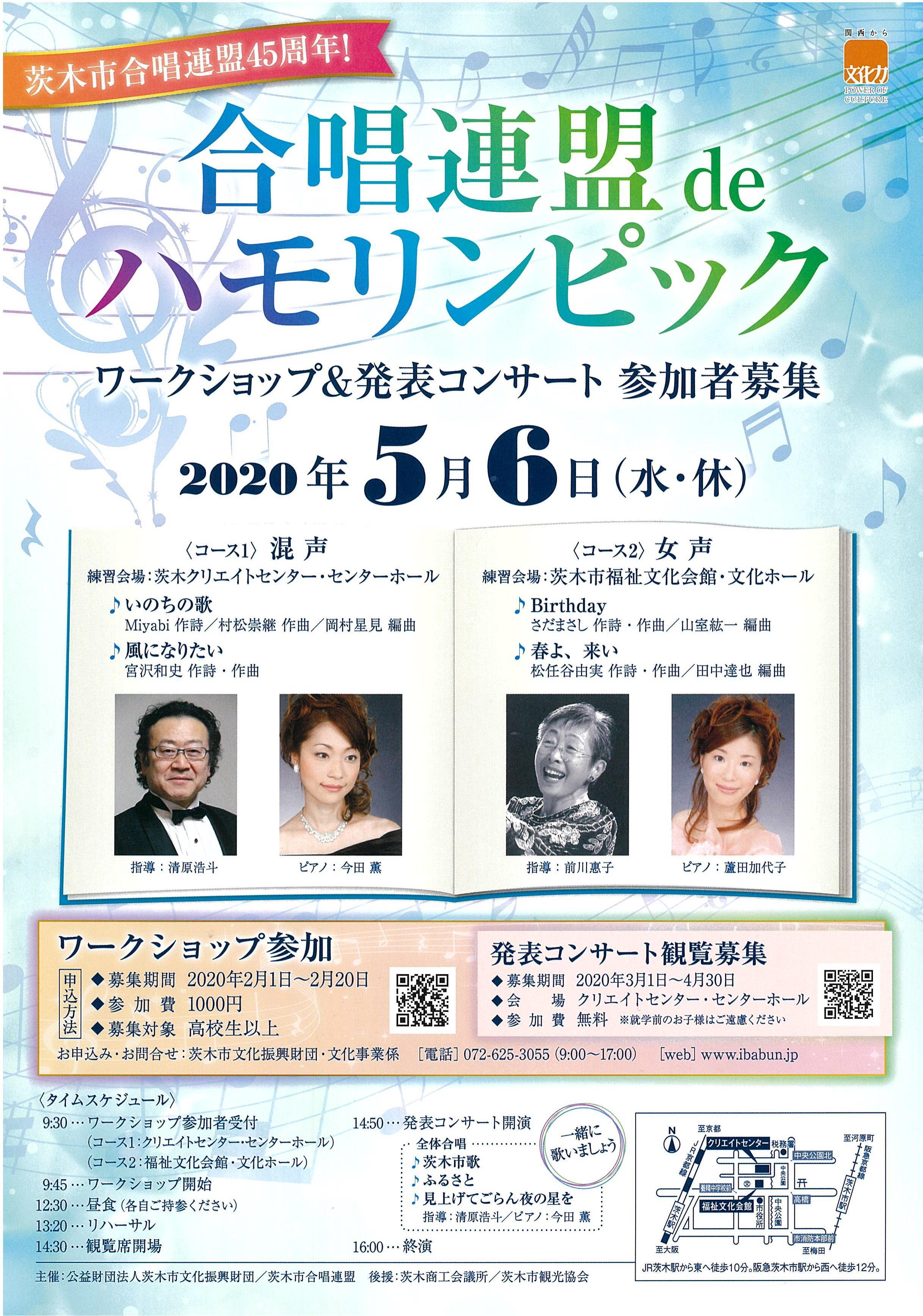【中止】振替公演・合唱連盟 de ハモリンピック2020