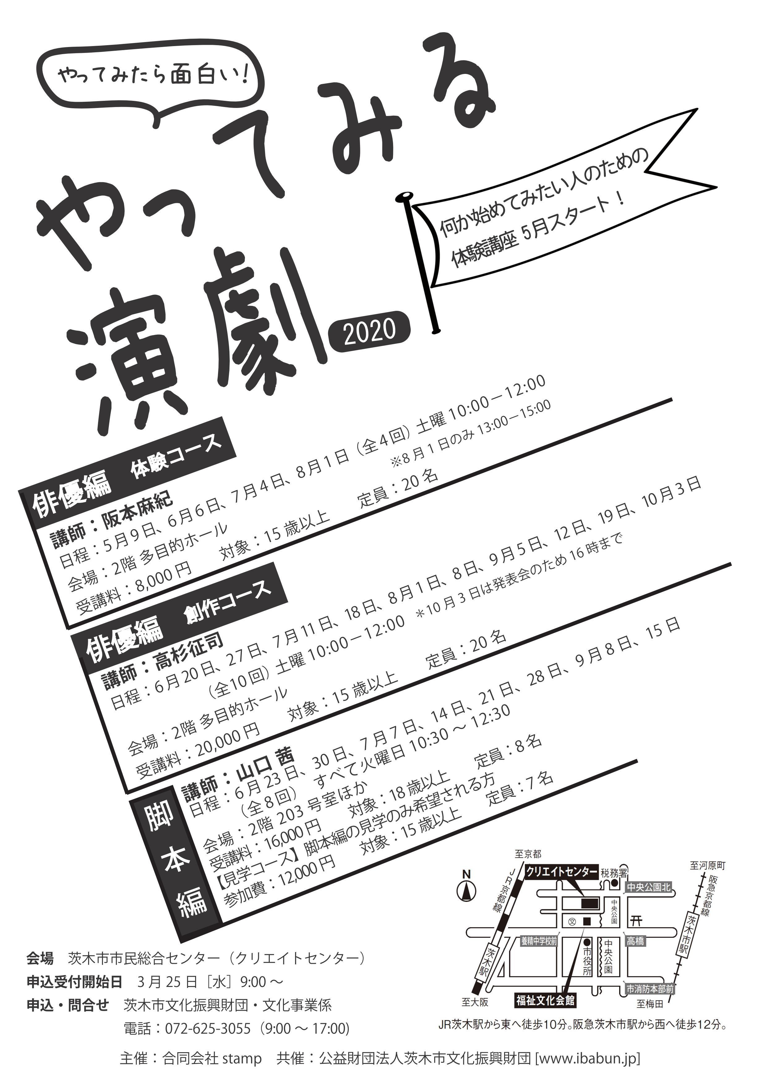 【中止】やってみる演劇2020 脚本編