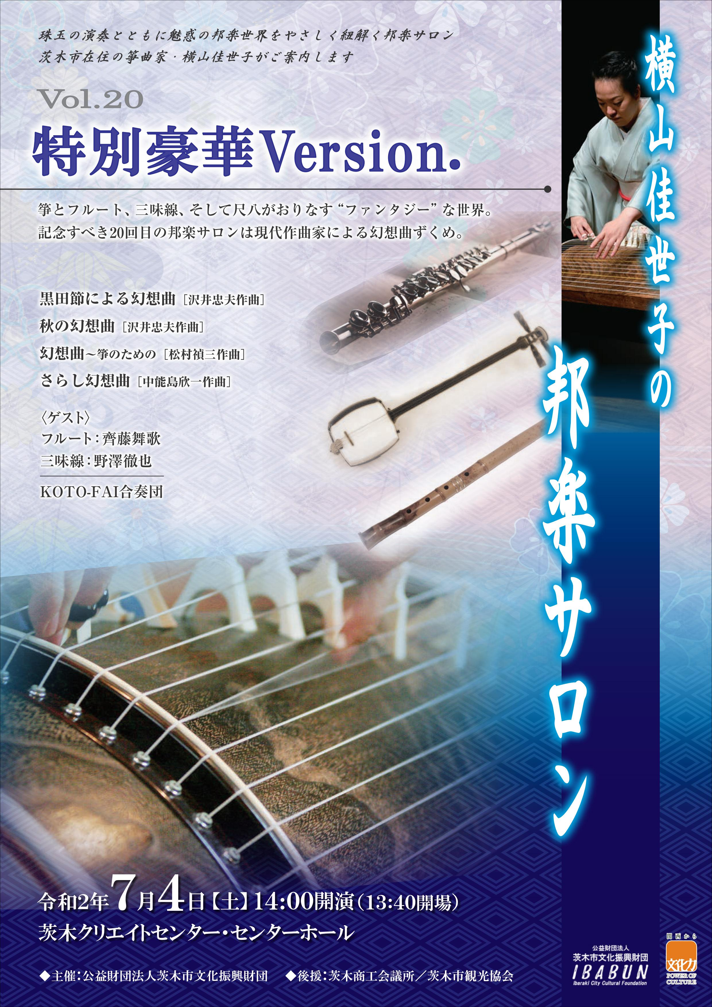 横山佳世子の邦楽サロンVol.20 特別豪華Version