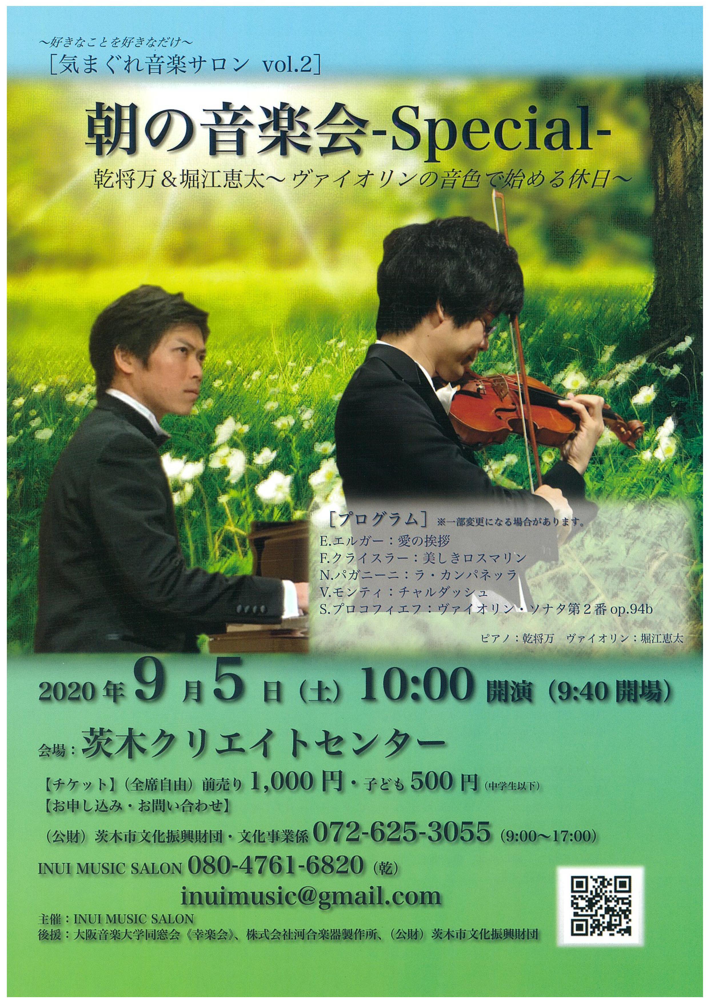 朝の音楽会-Special-